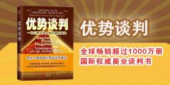 中资海派:优势谈判
