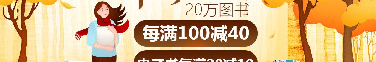 图书每满100减40