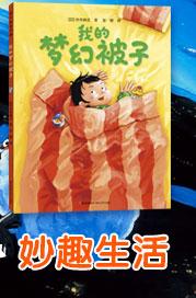 童书新书速递5月