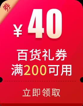 40元百货礼券