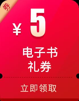 5元电子书礼券