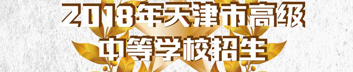 2018年天津市高级中等学校招生
