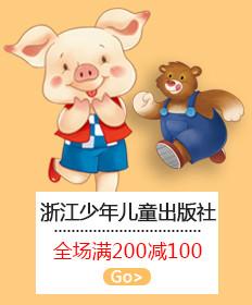 浙江少年儿童出版社有限公司