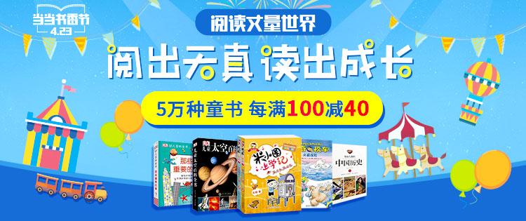 童书每满100减40