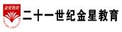 北京二十一世纪金星教育科技有限公司