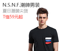 """N.S.N.F.������װ ���ճ�װ��� T��59Ԫ��"""