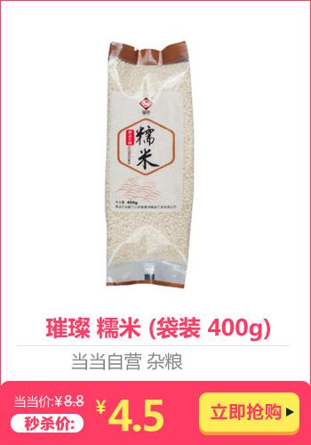 [当当自营] 璀璨 糯米 (袋装 400g) 杂粮