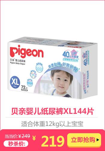 [当当自营]Pigeon 贝亲婴儿纸尿裤 尿不湿XL144片适合体重12kg以上)(电商装)