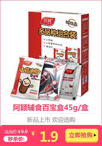【当当自营】阿颖辅食百宝盒 45g/盒