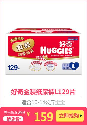 [当当自营]Huggies好奇 金装 超柔纸尿裤 尿不湿 箱装 大号L129片 (适合10-14公斤)(电商专供)
