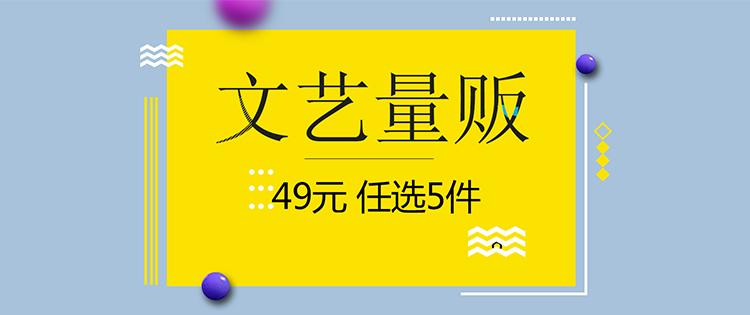 文艺49元5件