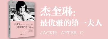 杰奎琳:最优雅的第一夫人