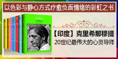 时代华语 克里希那穆提彩虹七色书