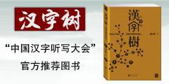 紫图 汉字树1-6套装