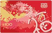 当当春节卡(新)100元