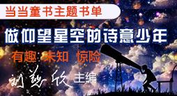 主�}童��展�y-火箭少年科幻