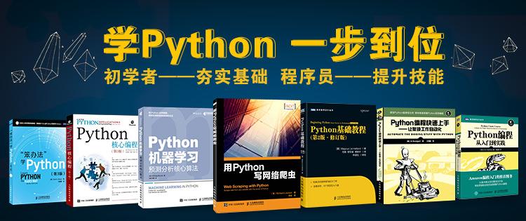 人邮社python专题