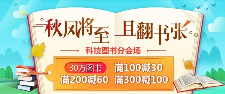 秋风100-30 科技图书分会场