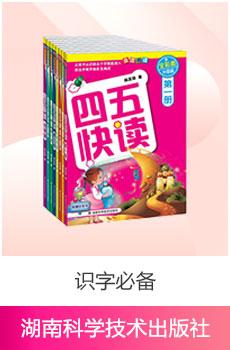 湖南科学技术出版社有限责任公司