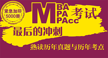 上海交大MBA