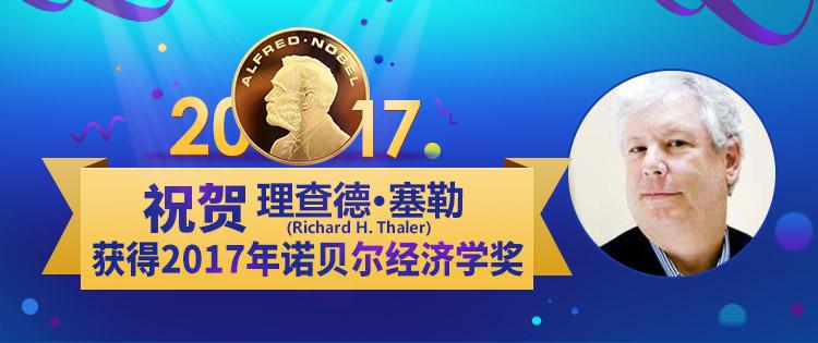 2017年诺贝尔经济学奖