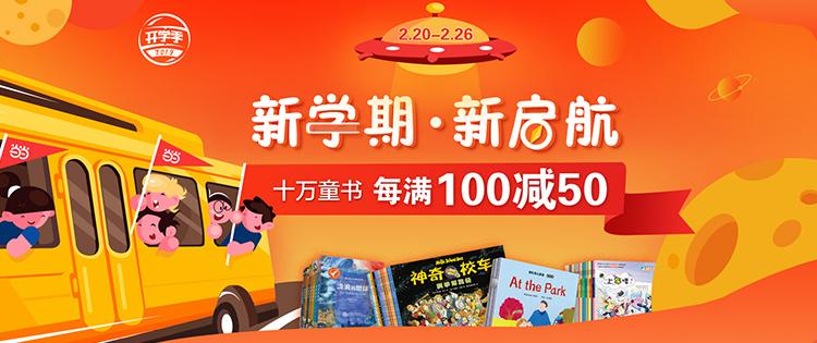 2019新学期新起航 十万童书每满100减50