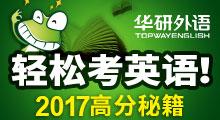 2017华研