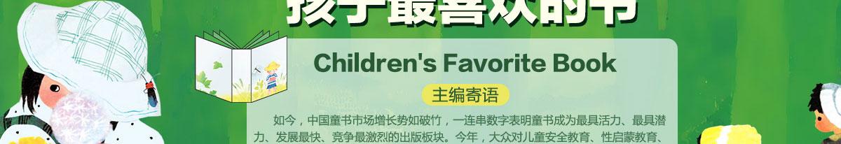 2017孩子最喜欢的书