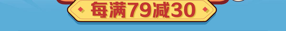 中小学教辅 每满79减30