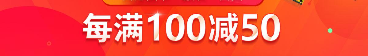 店庆开门红 每满100减50