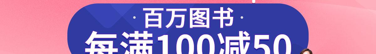 百万图书 每满100减50