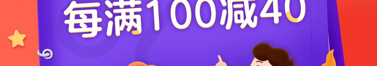 万种童书 每满100减40