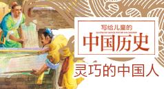 写给儿童的中国历史