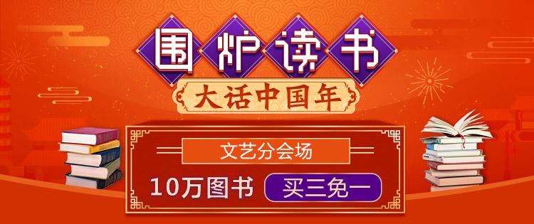 文艺3免1