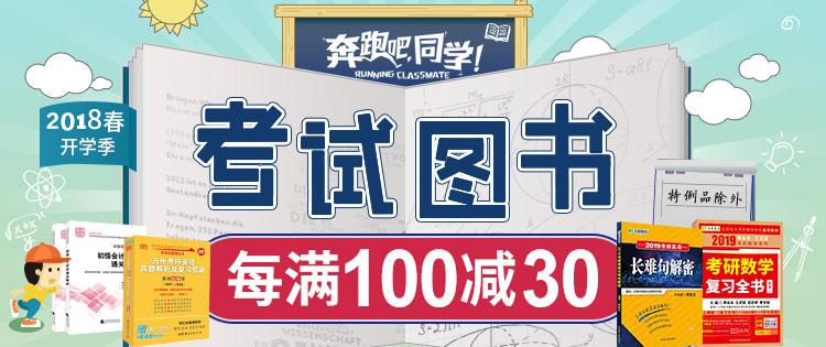 考试开学季每满100减30