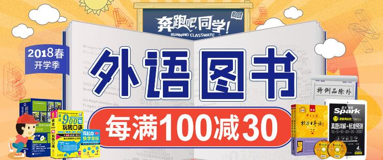 外语开学季每满100减30