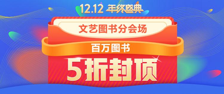 12.12年终盛典 文艺畅品享5折
