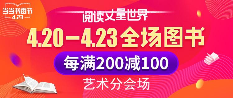 书香节 艺术 每200减100