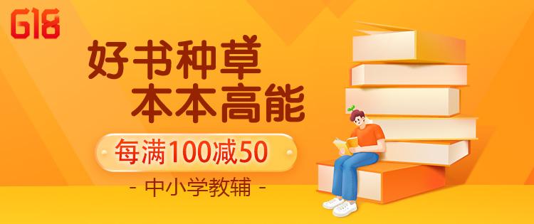 教辅图书每满100减50促销