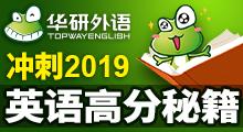 2019华研