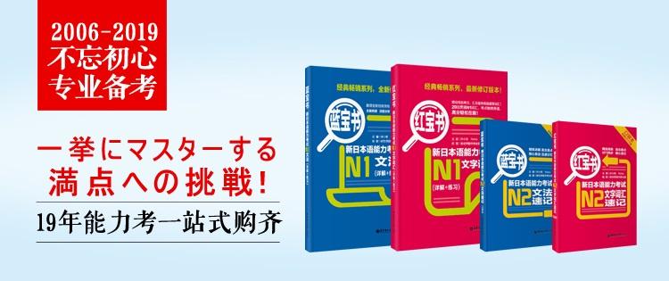 日语红蓝宝书