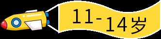 11-14岁