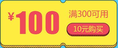 300减100