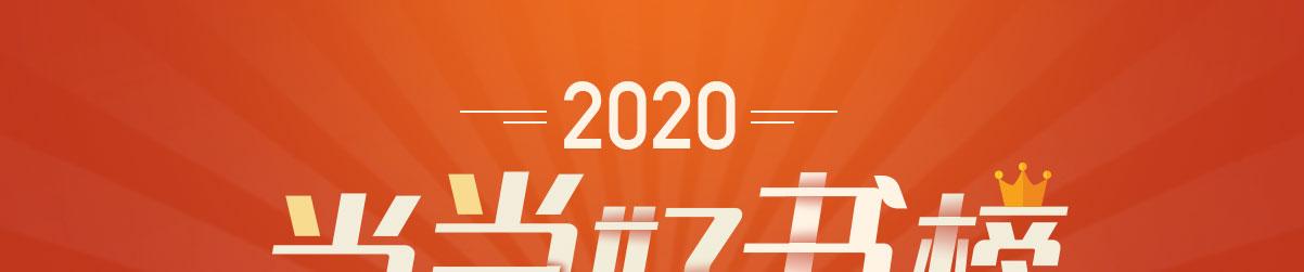 2020娱乐好书年中榜