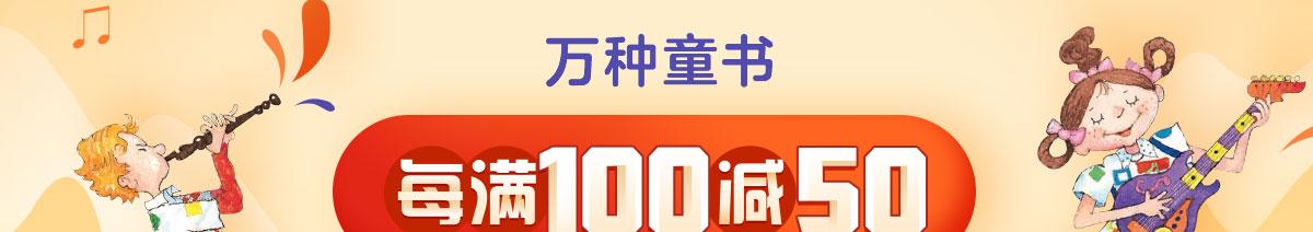 童书100减50