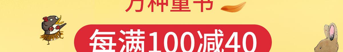 童书满100减40