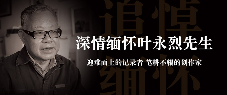 深切悼念叶永烈先生