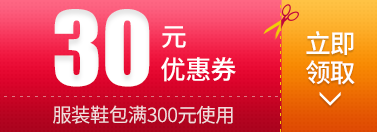 礼券300-30