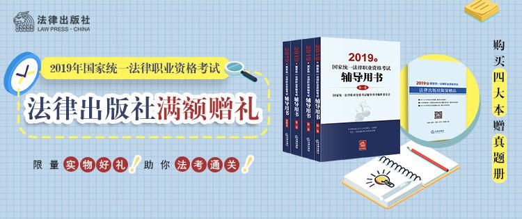 2019法律职业资格考试