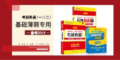 2018考研英语
